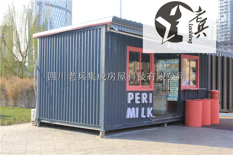 成都集装箱奶茶售卖亭