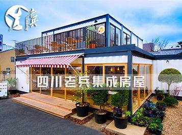 四川集装箱别墅