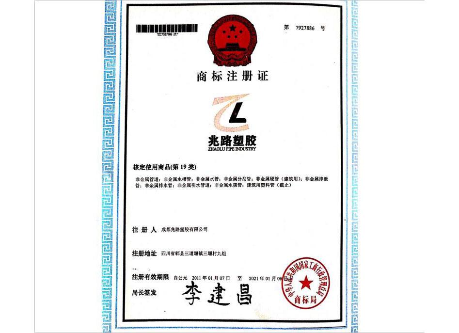 PPR管件商标注册证