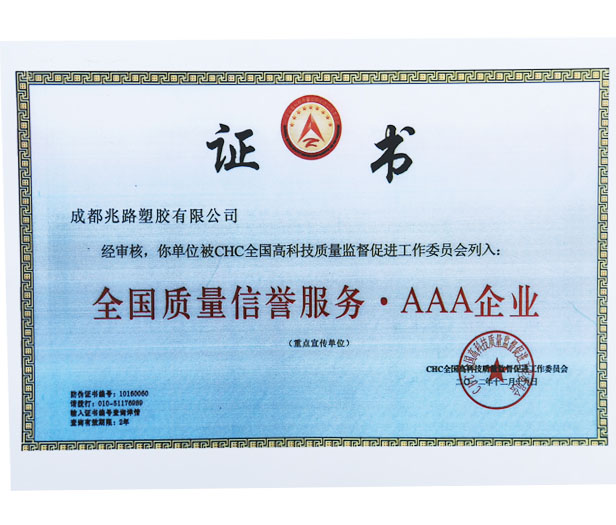 PE给水管质量信誉证书