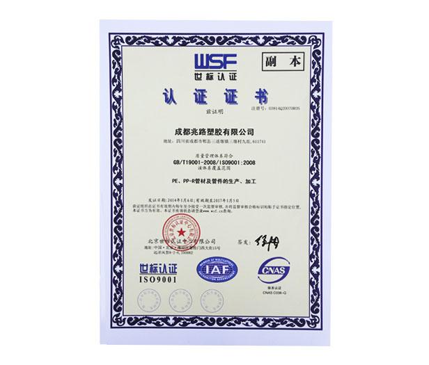 兆路塑胶认证证书