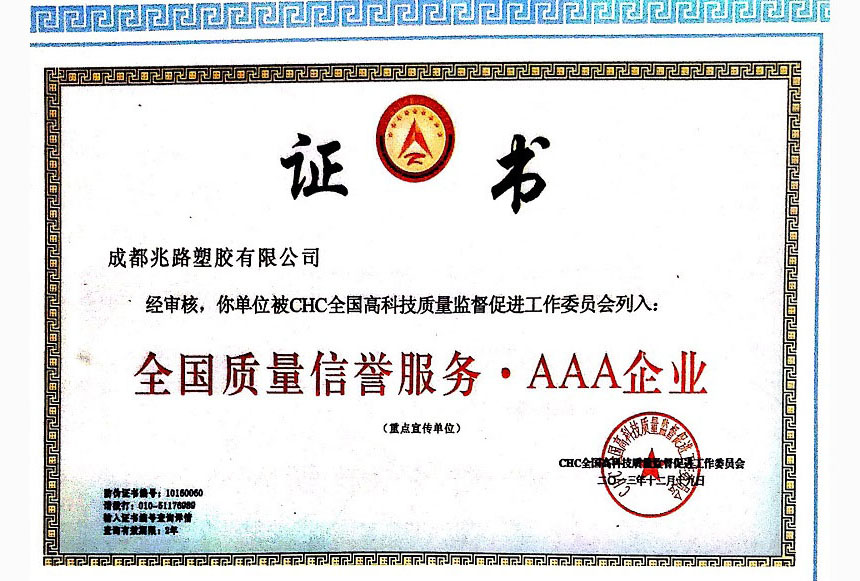 PPR管质量认证证书