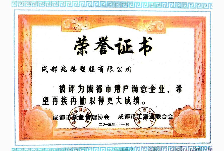 兆路塑胶荣誉证书