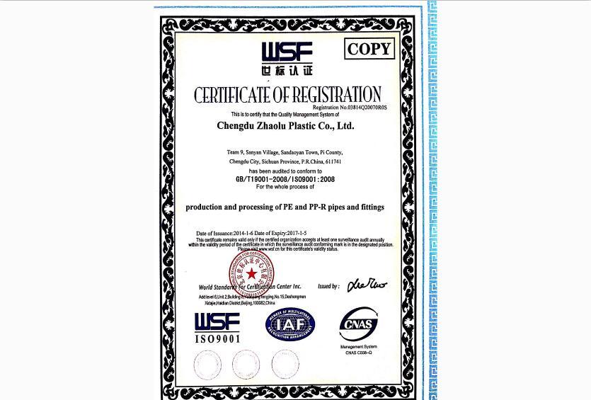 PE管件世标认证
