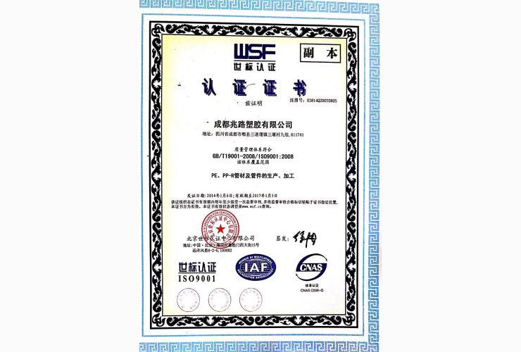 PPR管件认证证书