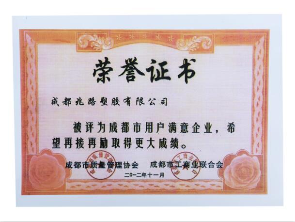 成都兆路塑胶有限公司荣誉证书