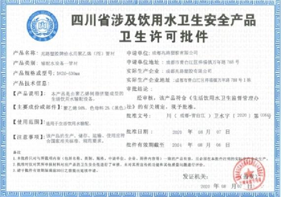 四川省涉及饮用水卫生安全产品卫生许可批件