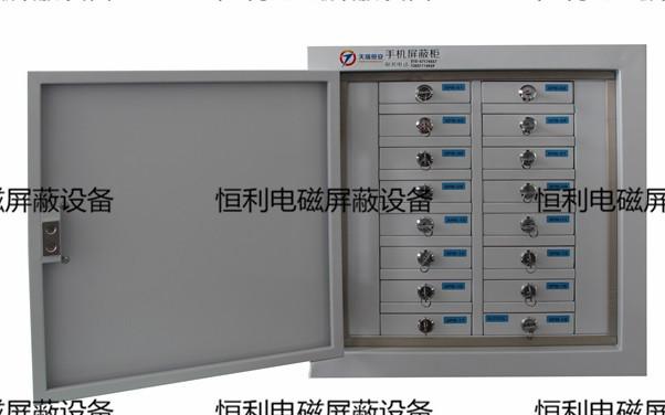 南阳HLSG-S型手机屏蔽柜