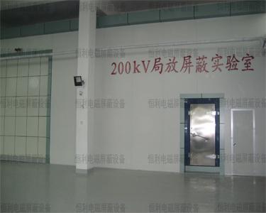 200KV局放實驗室