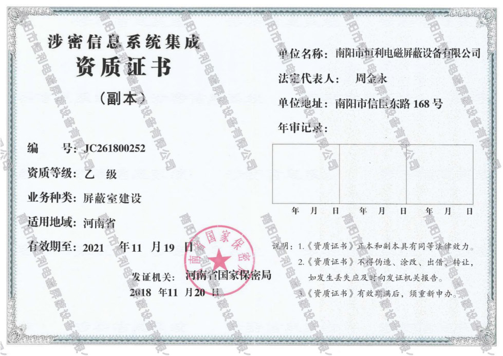 bao密zheng书