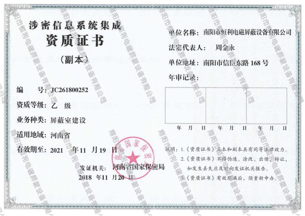 保密zheng书