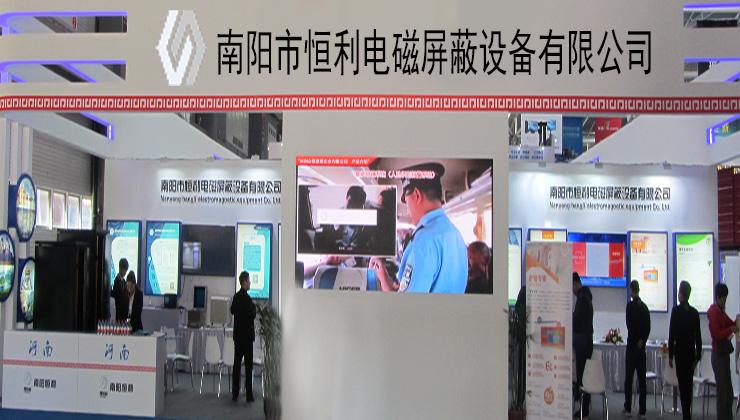 南阳市恒利电磁屏蔽设备有限公司