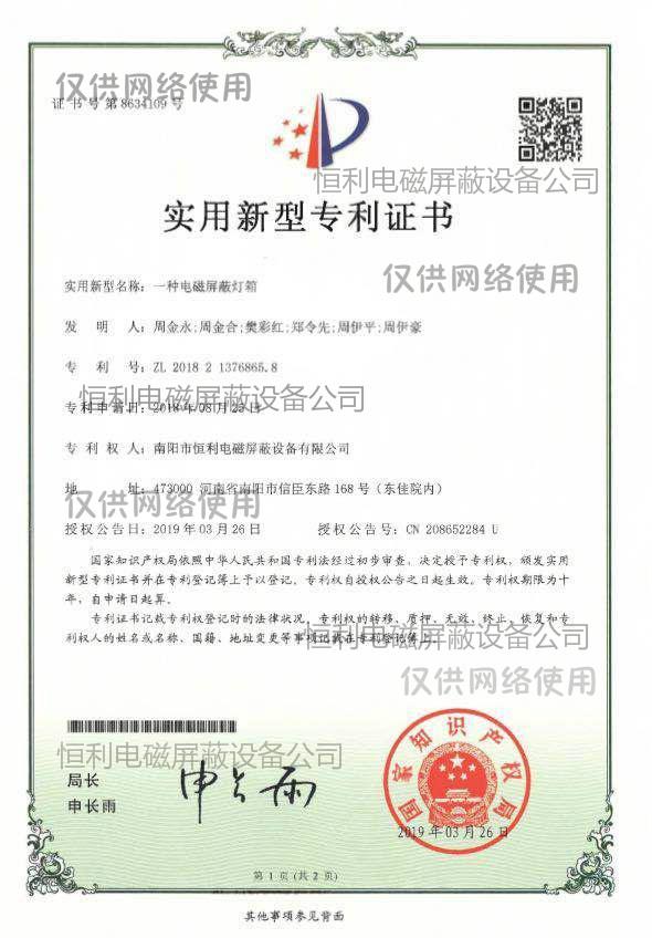 恒利一種電磁屏蔽燈箱獲得實用新型專利證書展示圖