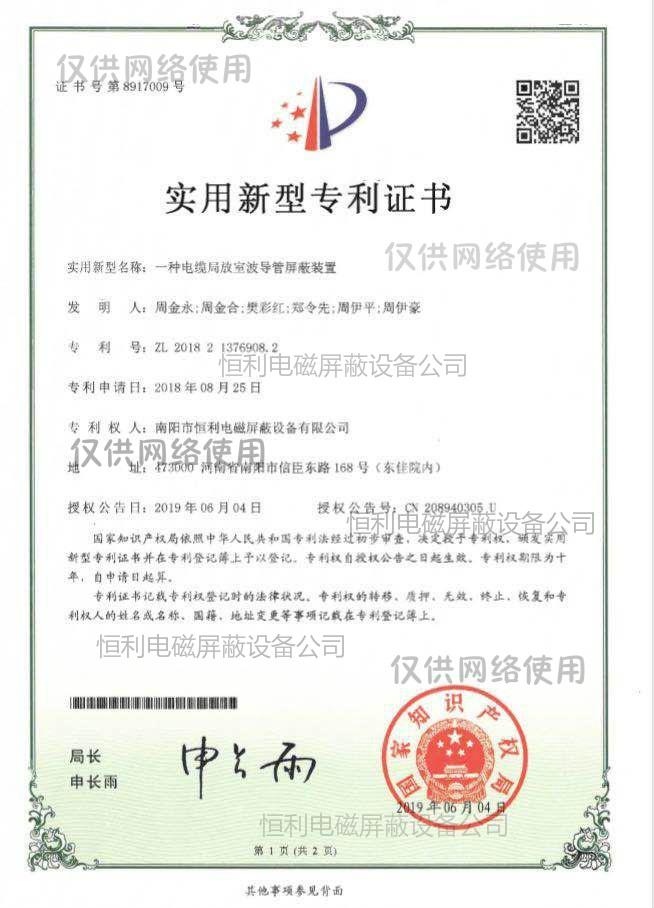 一种电缆局放室波导管屏蔽装置专利证书
