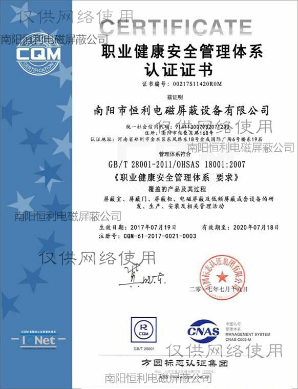 職業健康安全管理認證書