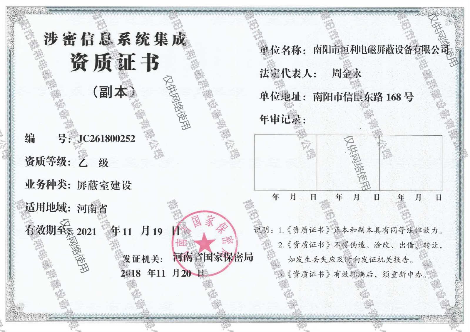 恒利资质证书
