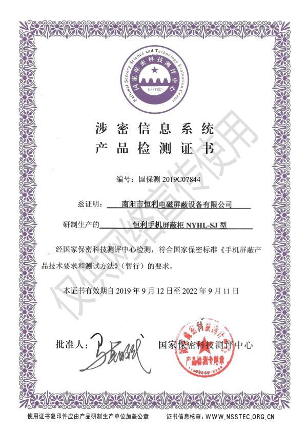 恒利手机屏蔽柜NYHL-SJ型产品检测证书