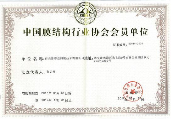 中国膜结构行业协会会员证书