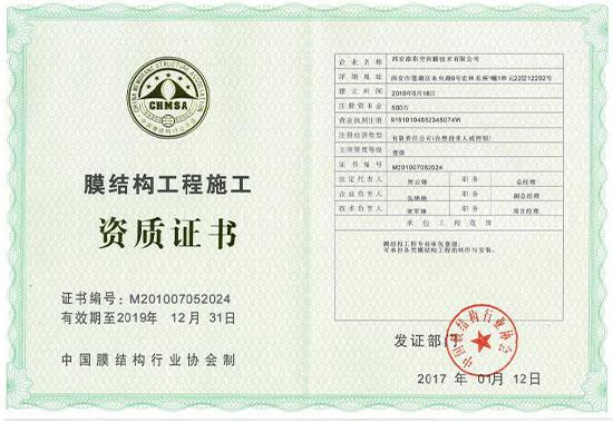 添彩空间施工资质证书