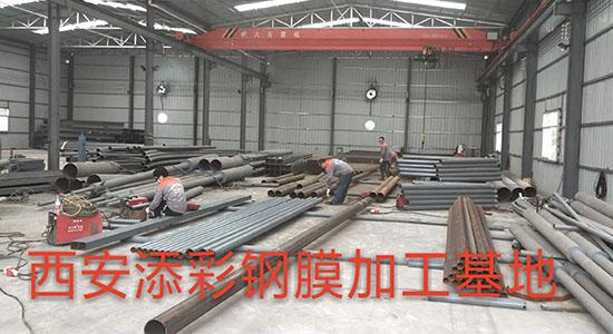 西安添彩空间膜技术公司加工基地