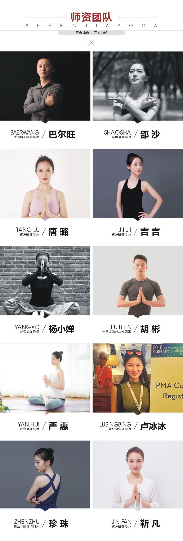 圣珈瑜伽导师列表