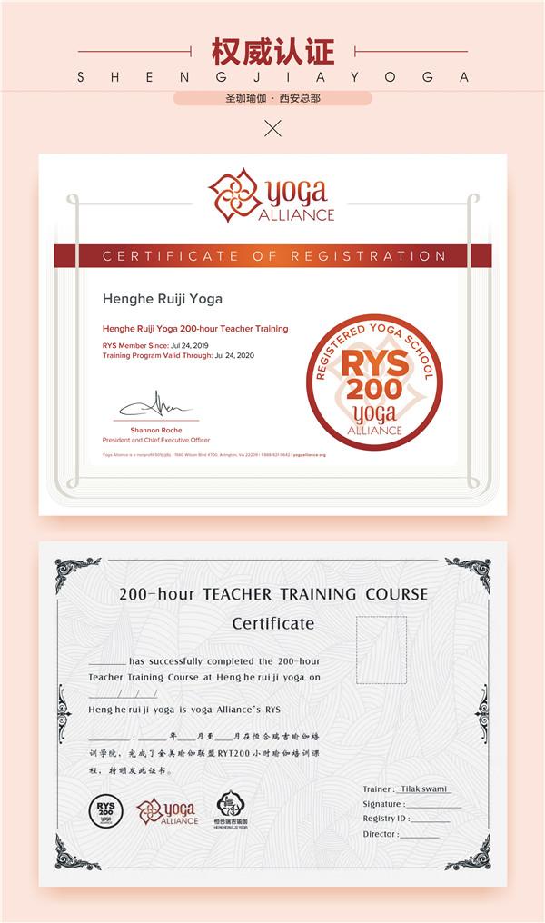 全球威望瑜伽認證--全美瑜伽同盟RYT200注冊培訓機構