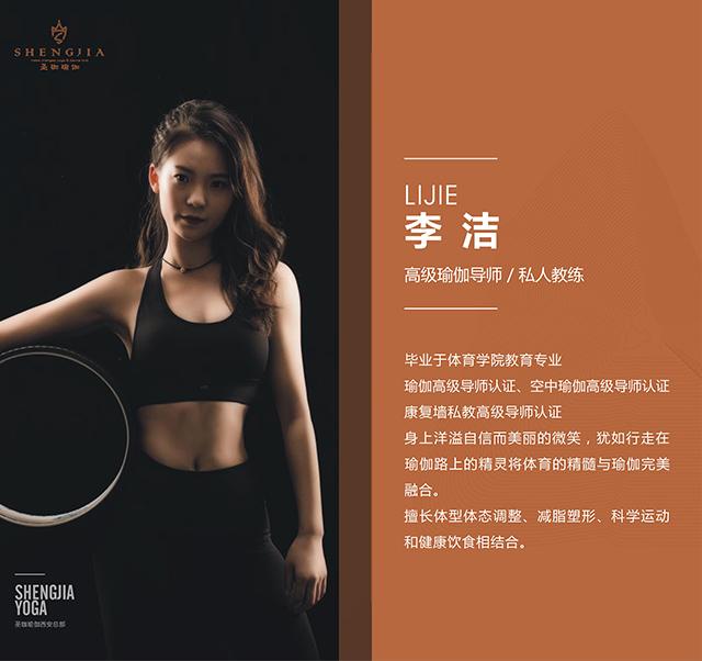 高级瑜伽导师/私人教练-李洁