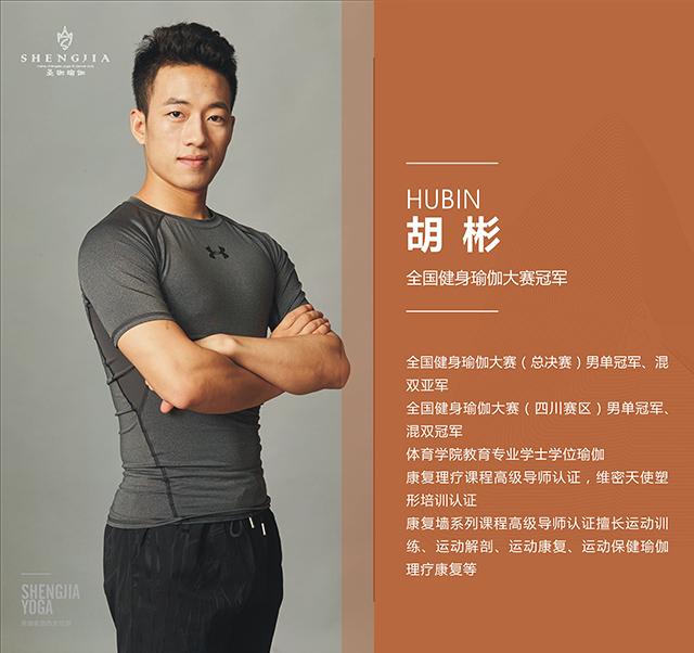 全國健身大賽瑜伽冠軍-胡彬