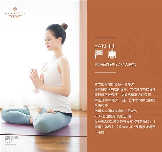 高等瑜伽導師/私家鍛練-嚴惠
