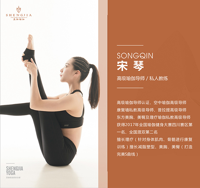 高级瑜伽导师/私人教练-宋琴