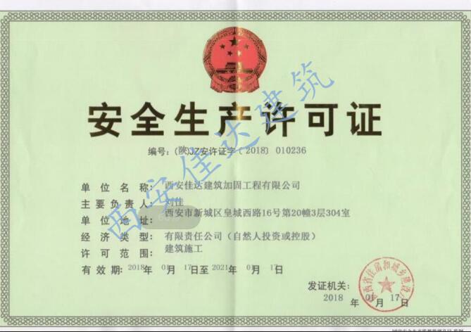 陕西加固公司安全生产许可证