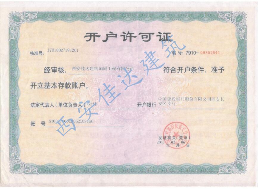 西安佳达建筑加固公司开户许可证