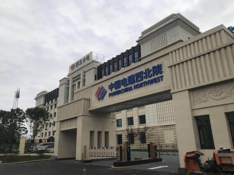 西北水电及新能源科技产业中心科研办公楼加固工程