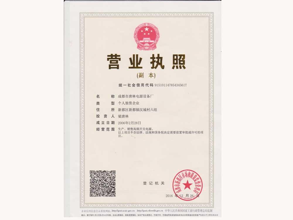唐林电源设备厂营业执照