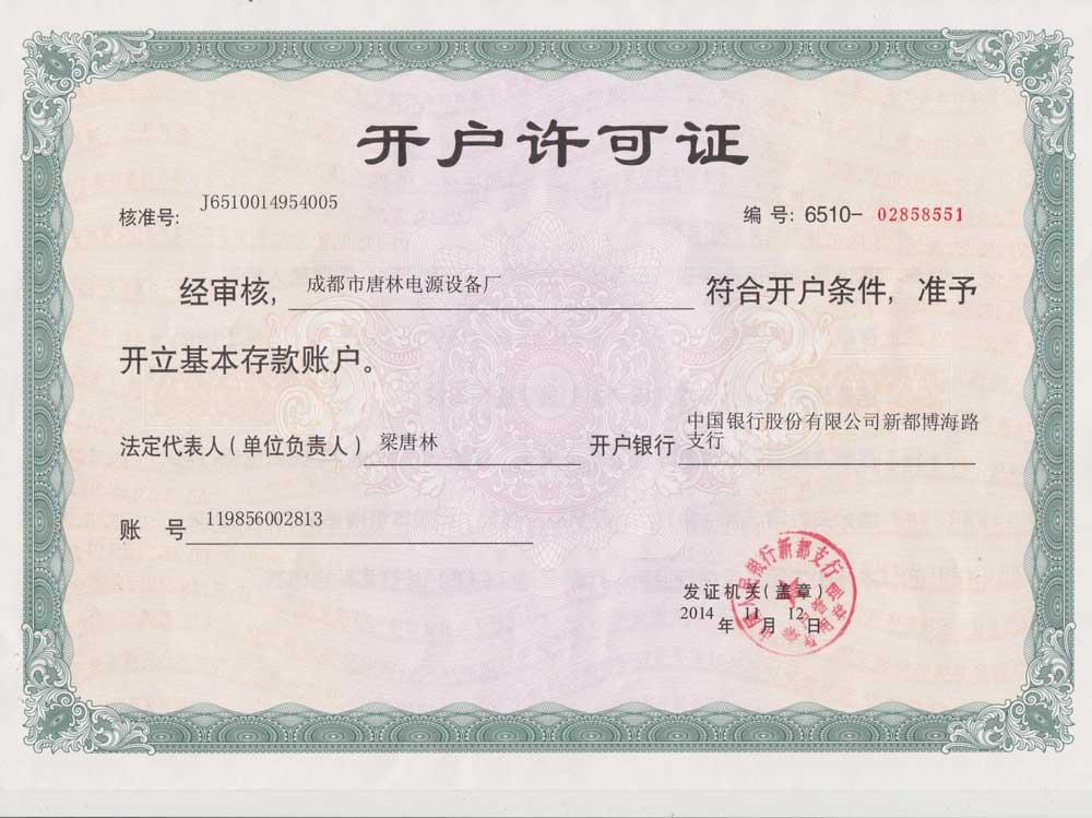 唐林电源设备厂开户许可证