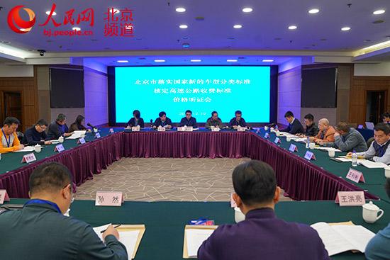 北京召开高速公路收费标准听证会:取消起步价 按里程**收费