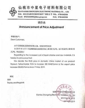 四氯化钛价格再次宣布上涨