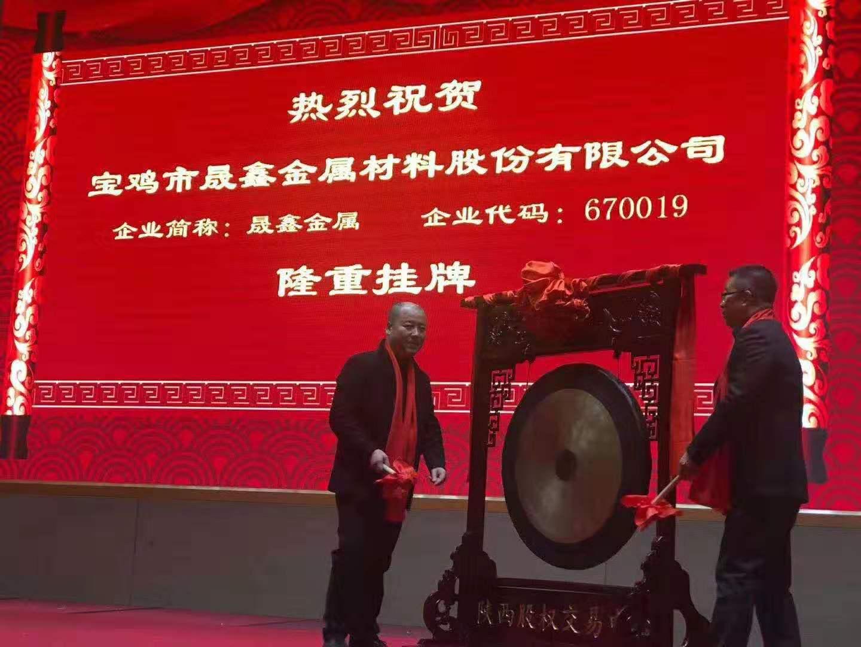 热烈祝贺宝鸡市晟鑫金属材料股份有限公司隆重挂牌