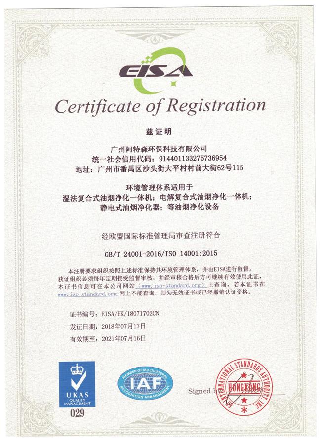 阿特森环保科技公司获得环境管理体系14001证书!