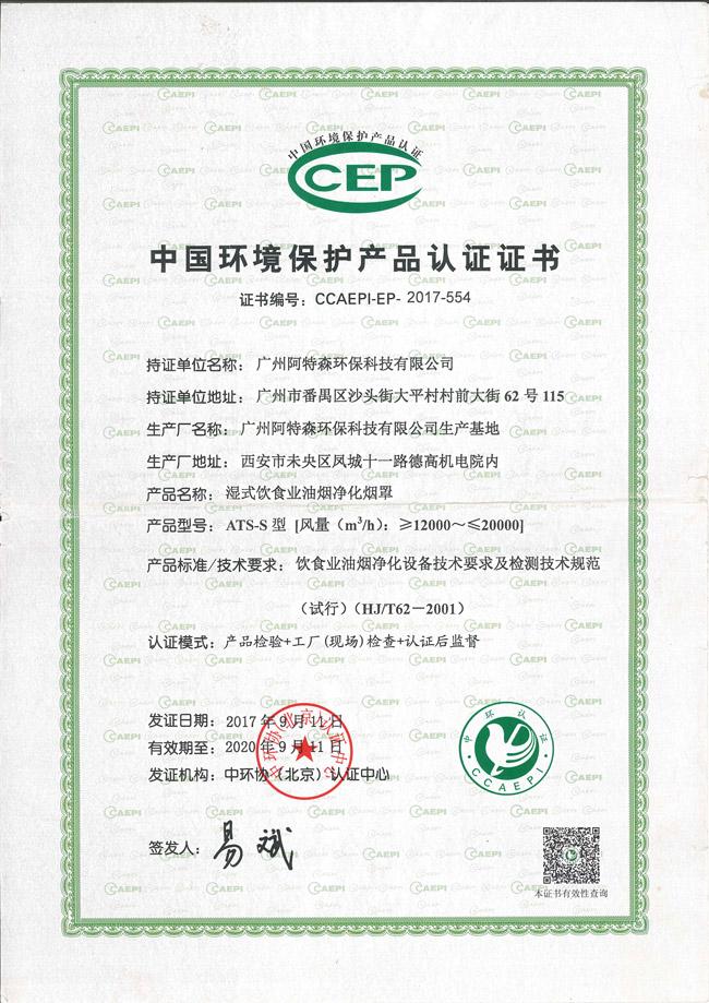 阿特森環??萍脊精@得中國環境保護產品認證證書濕法CCEP證書