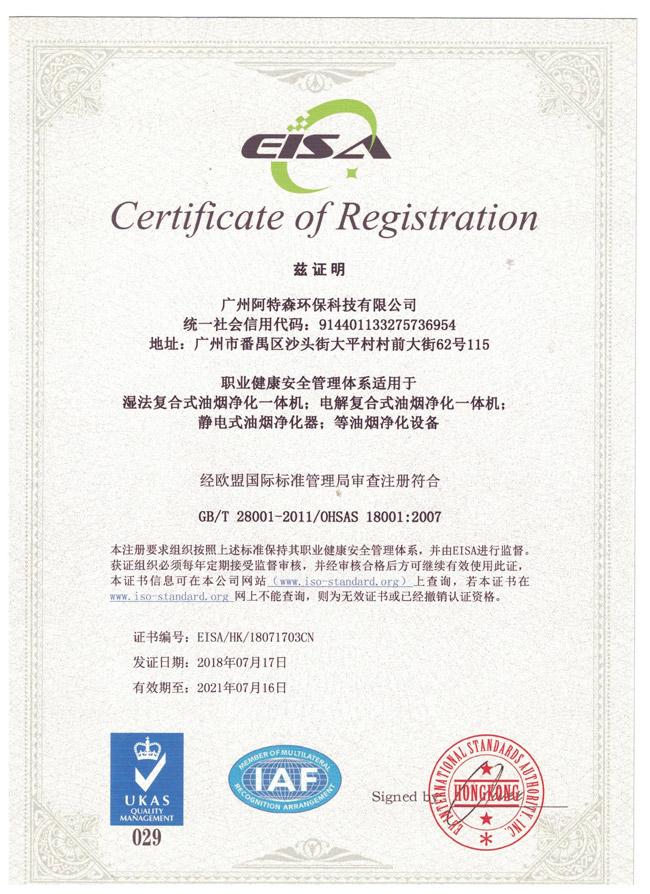 阿特森油烟净化一体机获得职业健康管理体系18001证书