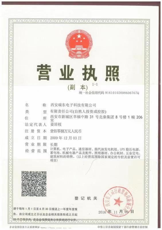 瑞东电子营业执照