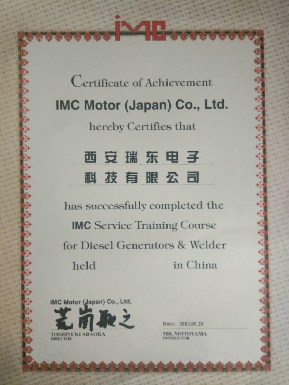 日本进口柴汽油发电机组与公司的合作授权