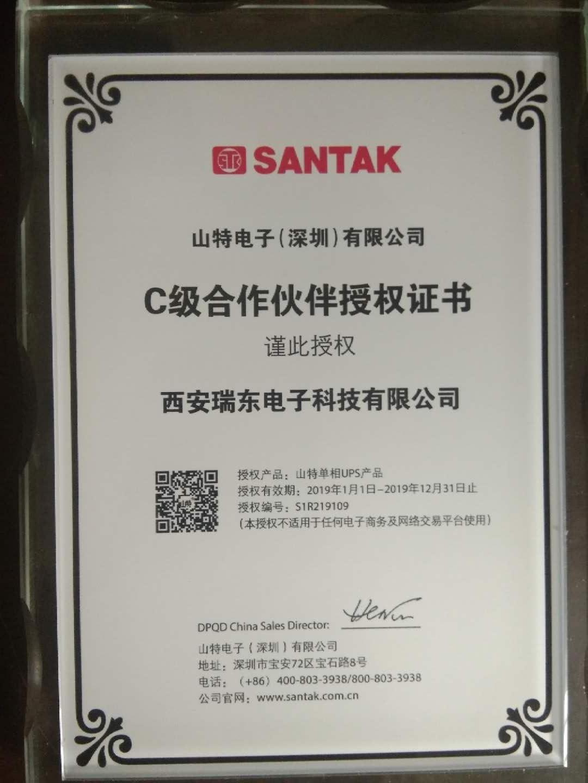 山特电子(深圳)有限公司授权我公司的销售服务证书