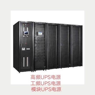 山特UPS电源塔式机 山特UPS电源机架式 山特模块UPS电源