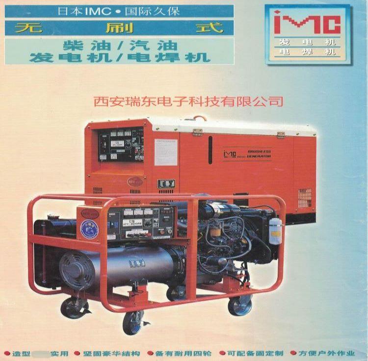 日本IMC国际久保发电机ATY-3500RPC