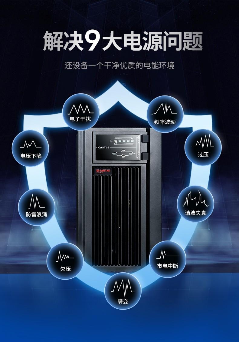 C6K山特UPS不间断电源