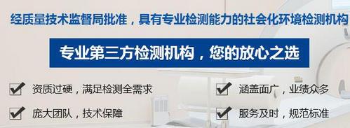 河南辐射检测公司电话