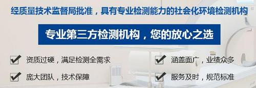 河南环境检测公司电话