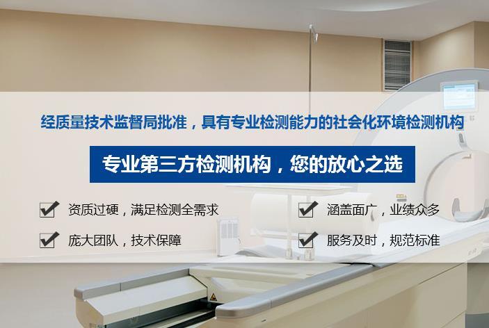河南环境监测公司